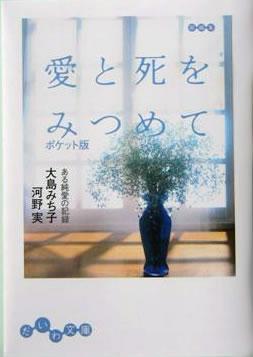 クリックしてみて下さい。少しですが拡大します。 「愛と死をみつめて (S39) 青山和子」 ☆4